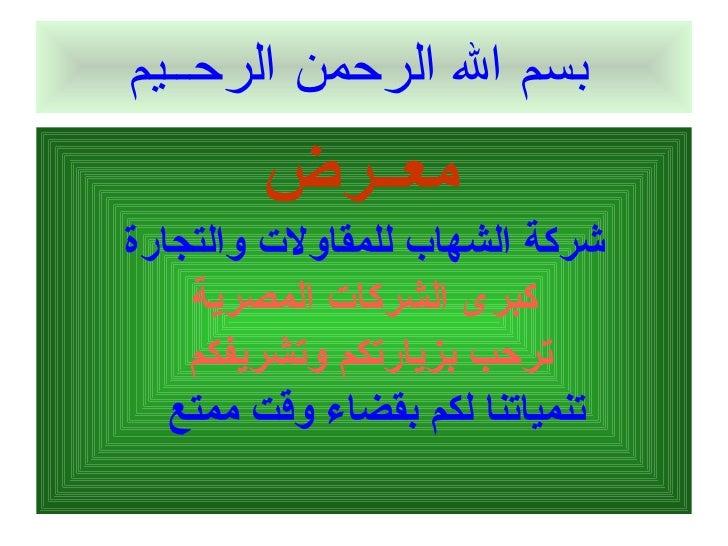 بسم الله الرحمن الرحــيم   <ul><li>معــرض   </li></ul><ul><li>شركة الشهاب للمقاولات والتجارة </li></ul><ul><li>كبرى الشركا...