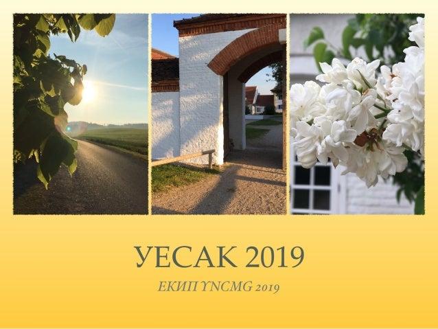 Уесак 2019 - Заповядайте с Нас през 2020! - Екип ЯН, YNCMG