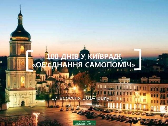 100 ДНIВ У КИЇВРАДI  «ОБ'ЄДНАННЯ САМОПОМIЧ»  17 вересня 2014 року