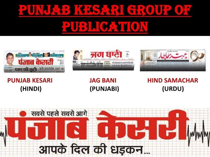 Punjab kesari epaper | read punjab kesari newspaper.
