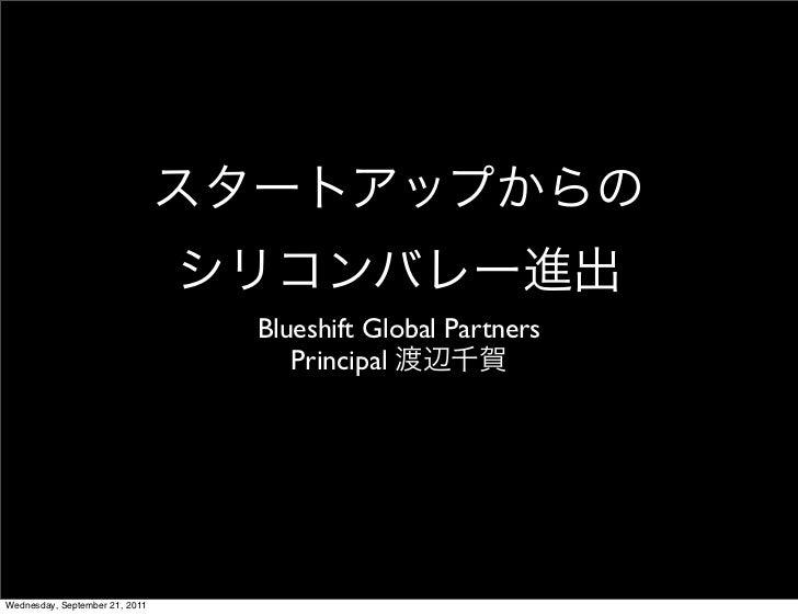 Blueshift Global Partners                                   PrincipalWednesday, September 21, 2011