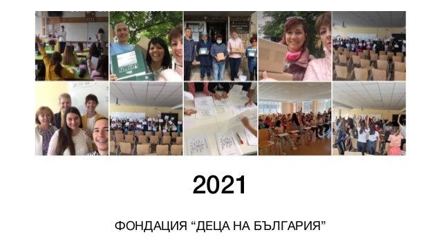 """2021 ФОНДАЦИЯ """"ДЕЦА НА БЪЛГАРИЯ"""""""