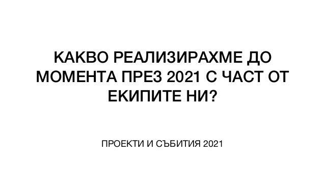 ФДБ Проекти 2021 - ЯН Екипи с Теодора Иванова, YNCMG.  Slide 2