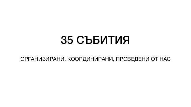 ФДБ Проекти 2021 - ЯН Екипи с Теодора Иванова, YNCMG.  Slide 3