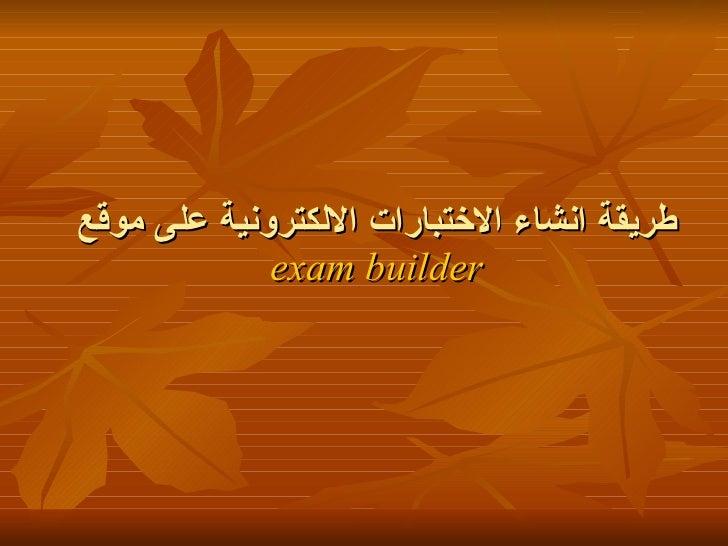 طريقة انشاء الاختبارات الالكترونية على موقع  exam builder
