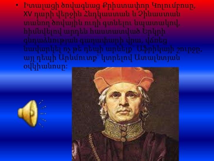 • Իտալացի ծովագնաց Քրիստափոր Կոլումբոսը,  XV դարի վերջին Հնդկաստան և Չինաստան  տանող ծովային ուղի գտնելու նպատակով,  հիմնվ...
