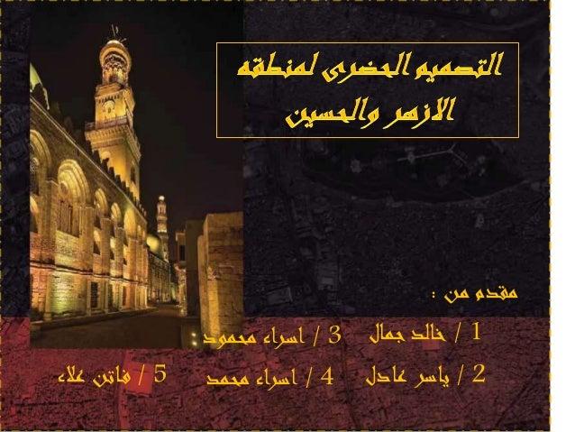 مقدممن: 1/جمالخالد 2/عادل ياسر 3/محمود اسراء 4/محمد اسراء5/عالء اتنف