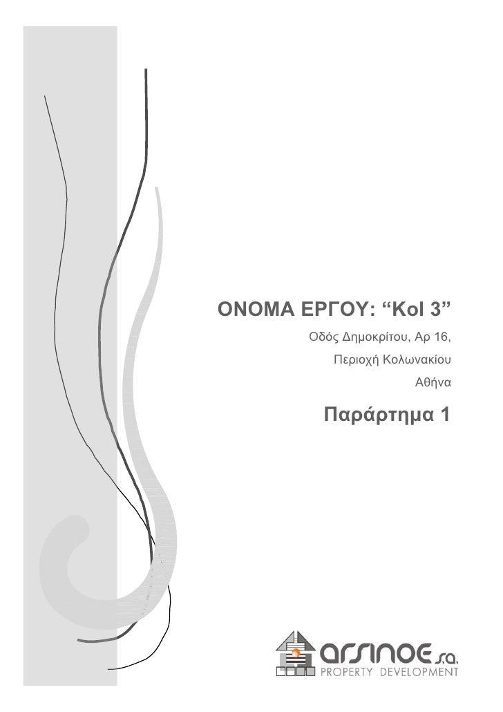 """ΟΝΟΜΑ ΕΡΓΟΥ: """"Kol 3""""        Οδός Δημοκρίτου, Αρ 16,            Περιοχή Κολωνακίου                         Αθήνα           ..."""