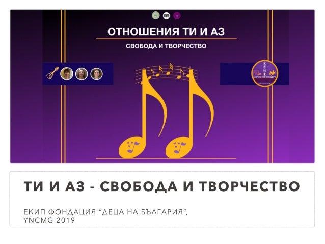 Отношения Ти и Аз - Свобода и Творчество - Екип ФДБ, ЯН