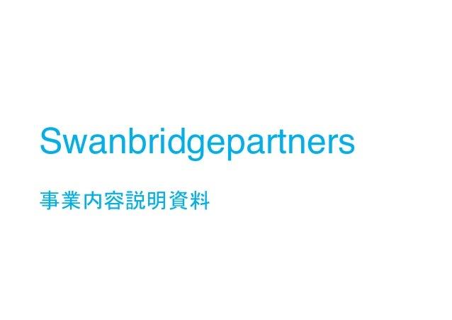 Swanbridgepartners 事業内容説明資料