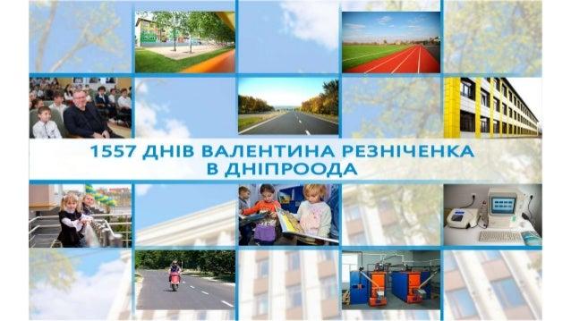1557 днів Валентина Резніченка в ДніпроОДА