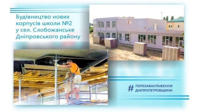 Радник прем'єра Голик показав будівництво нового корпусу місцевої школи у Слобожанській ОТГ - Цензор.НЕТ 296