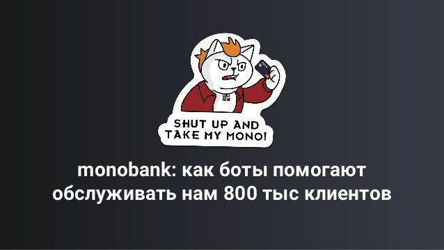 monobank: как боты помогают обслуживать нам 800 тыс клиентов