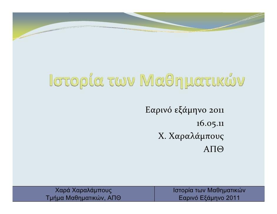 Εαρινό εξάμηνο 2011                                     16.05.11                            Χ.Χαραλάμπους                ...