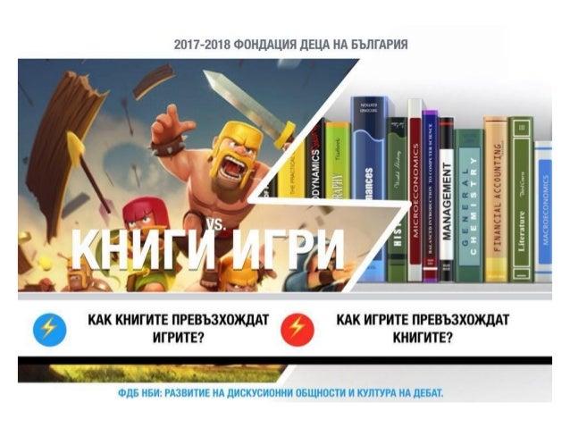 ДИСКУСИЯ: Книги и Игри