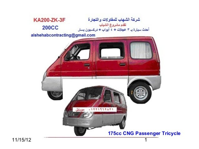 175cc CNG Passenger Tricycle11/15/12                1
