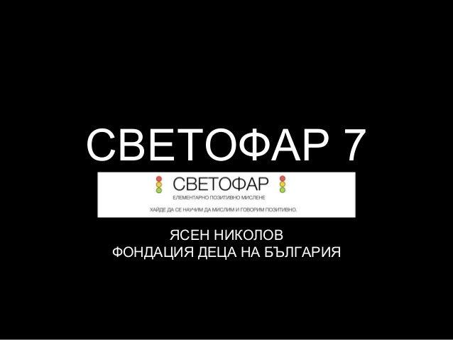 СВЕТОФАР 7 ЯСЕН НИКОЛОВ ФОНДАЦИЯ ДЕЦА НА БЪЛГАРИЯ