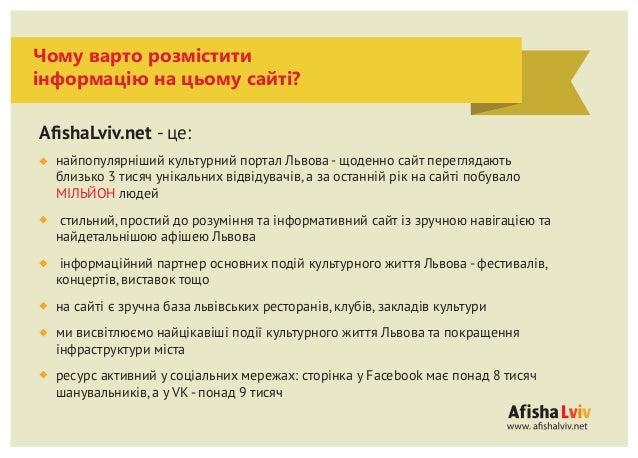 Чому варто розмістити інформацію на цьому сайті? AfishaLviv.net - це: найпопулярніший культурний портал Львова - щоденно са...