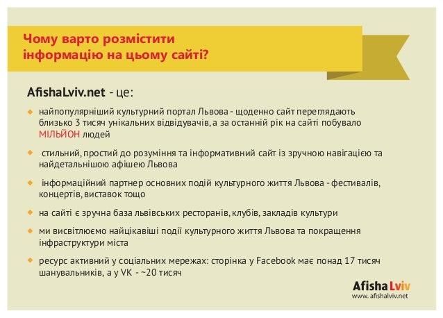 AfishaLviv.net - це: Чому варто розмістити інформацію на цьому сайті? найпопулярніший культурний портал Львова - щоденно са...