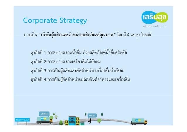Corporate StrategyGrowth Strategy แบบ Strategic Alliance• ต้องเป็นอันดับหนึ่งให้ได้ (Exclusive Policy)    –   มี Market sh...