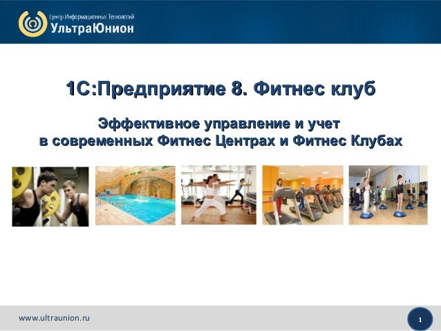 С Фитнес клуб 1 ultraunion ru1c1c Предприятие 8 Фитнес клуб Предприятие 8 Фитнес