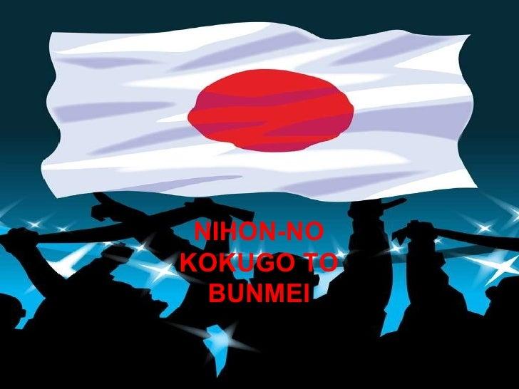 NIHON-NO KOKUGO TO BUNMEI