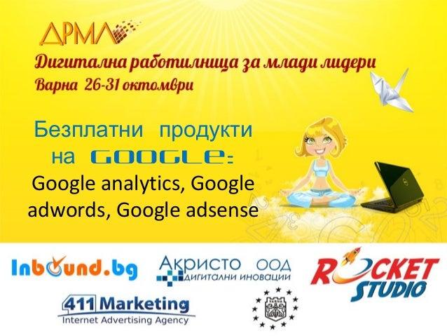 Безплатни продукти на Google: Google analytics, Google adwords, Google adsense