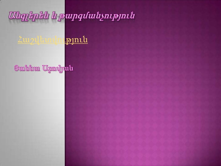 Անգլերեն և թարգմանչություն<br />Հաշվետվություն<br />Յաննա Աբովյան<br />