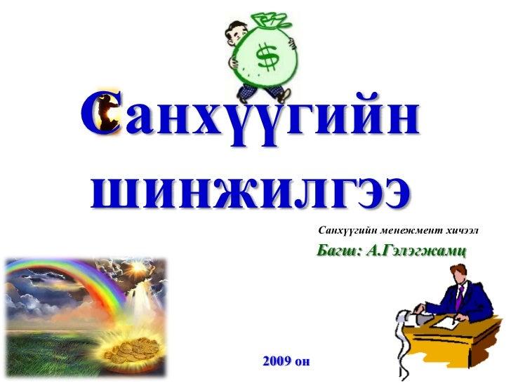 Санхүүгийншинжилгээ      Санхүүгийн менежмент хичээл               Багш: А.Гэлэгжамц     2009 он