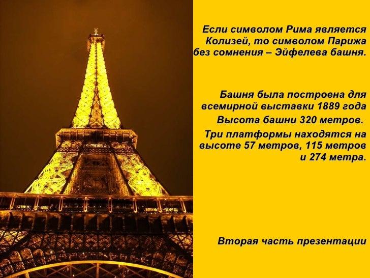 Если символом Рима является Колизей, то символом Парижа без сомнения – Эйфелева башня. Башня была построена для всемирной ...