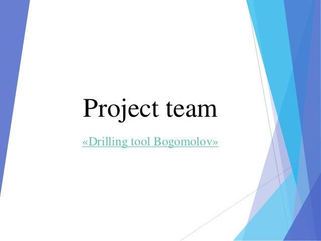 Project team «Drilling tool Bogomolov»