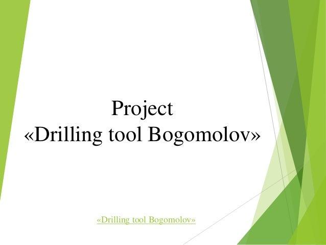 Project «Drilling tool Bogomolov» «Drilling tool Bogomolov»