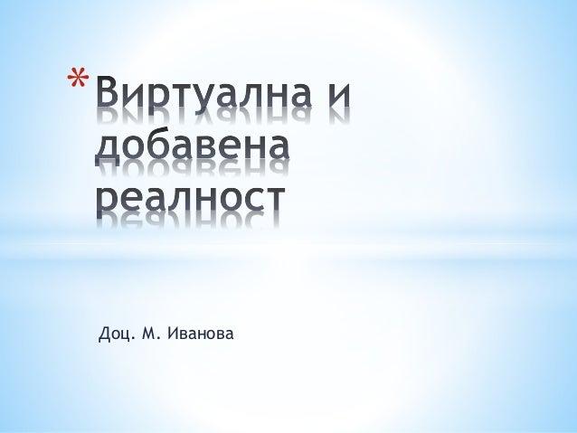 Доц. М. Иванова *