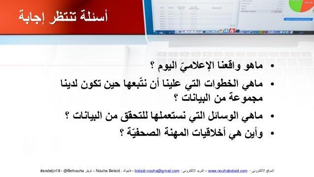 Nouha Belaid - كيف نتحقق من البيانات ؟ Slide 2