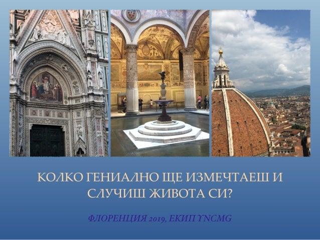 Флоренция 2019 - Колко Гениално Можеш Да Измечтаеш и Случиш Живота Си? - Екип YNCMG