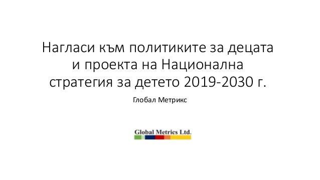 Нагласи към политиките за децата и проекта на Национална стратегия за детето 2019-2030 г. Глобал Метрикс