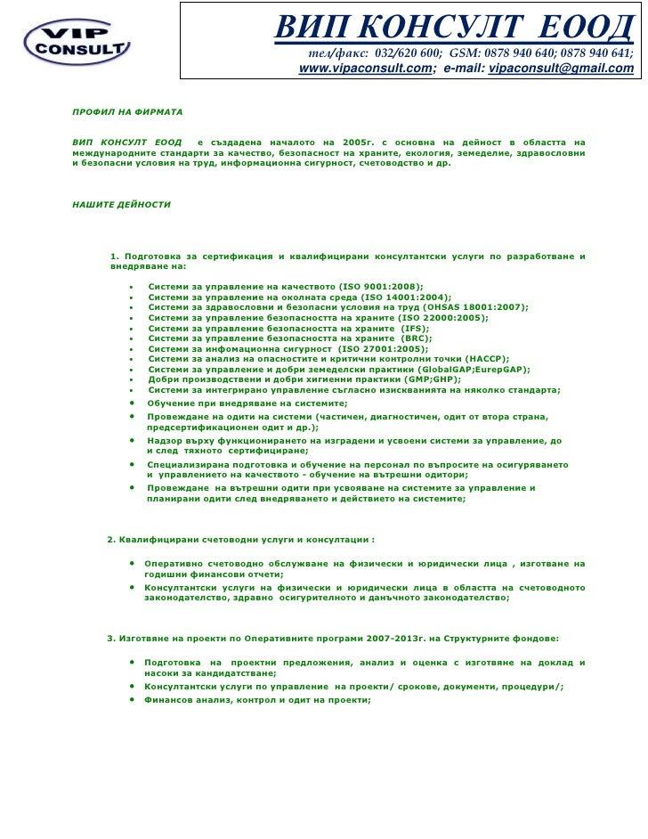 ВИП КОНСУЛТ ЕООД                                             тел/факс: 032/620 600; GSM: 0878 940 640; 0878 940 641;      ...