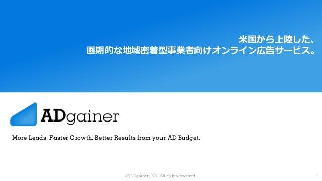 米国から上陸した、                        画期的な地域密着型事業者向けオンライン広告サービス。More Leads, Faster Growth, Better Results from your AD Budget. ...