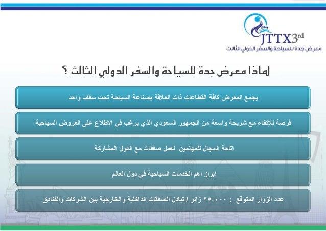 االول والسفر للسياحة جدة معرض2011 الزوار عدد:10.000زائر الصفقات عدد:150صفقة املشاركة الشركات: