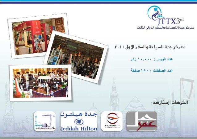 الثاني والسفر للسياحة جدة معرض2012 الزوار عدد:15.000زائر الصفقات عدد:250صفقة املشاركة الشركات: S...