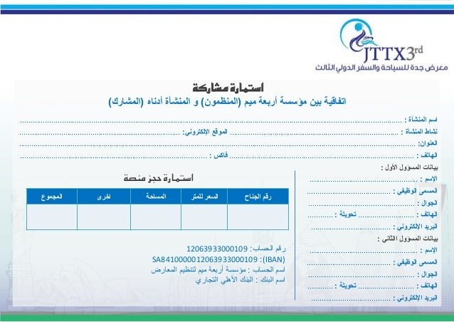 """The 3rd Jeddah International  Tourism and TravelExhibition  """"JTTX"""" - The Gate of tourism"""
