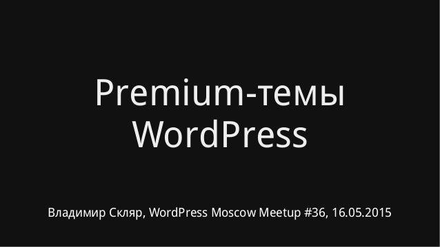 Premium-темы WordPress Владимир Скляр, WordPress Moscow Meetup #36, 16.05.2015