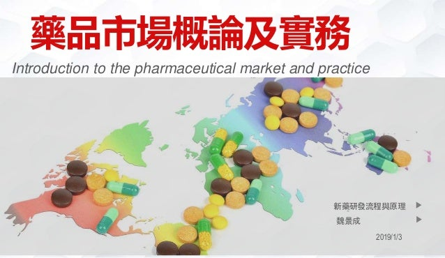 藥品市場概論及實務 Introduction to the pharmaceutical market and practice 2019/1/3 魏景成 新藥研發流程與原理