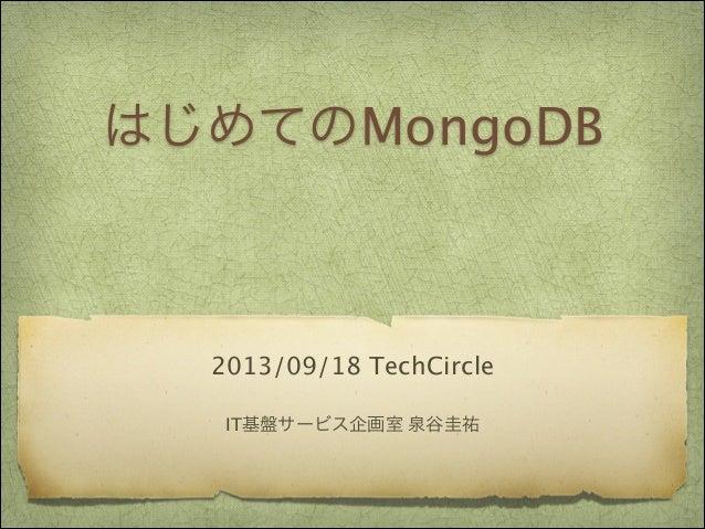 はじめてのMongoDB  2013/09/18 TechCircle IT基盤サービス企画室 泉谷圭祐