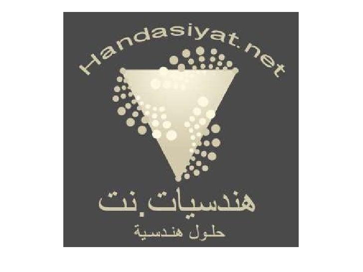 Group of experienced Jordanian engineers