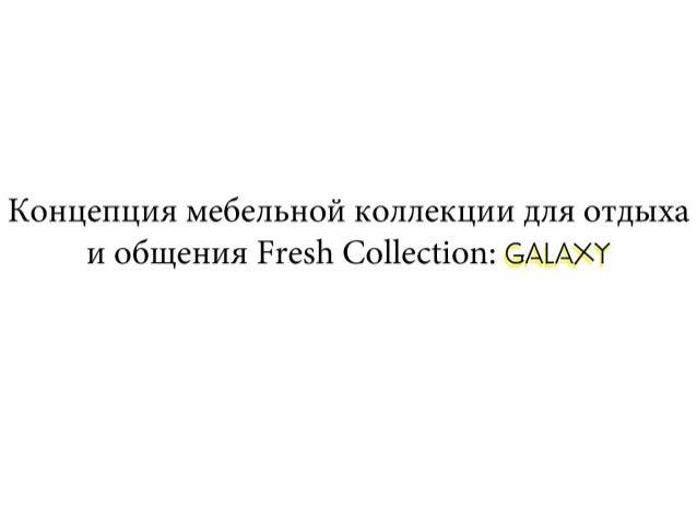 Конкурс Fresh Collection. Презентация Елены Айс