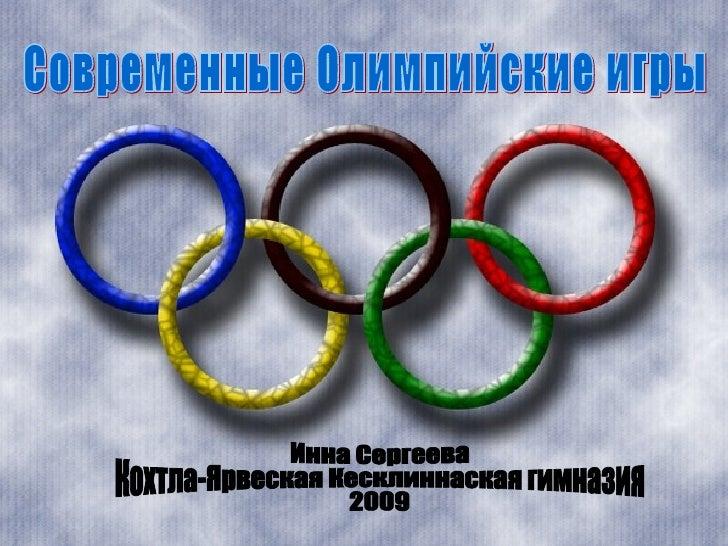 Современные Олимпийские игры Инна Сергеева Кохтла-Ярвеская Кесклиннаская гимназия 2009