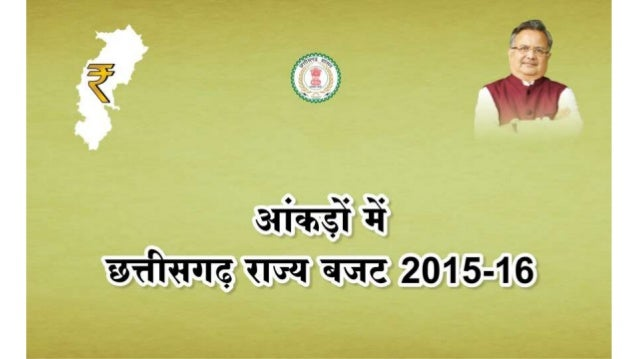 Chhattisgarh Budget 2015-2016 In Figures | आंकड़ों में छत्तीसगढ़ बजट 2015-2016