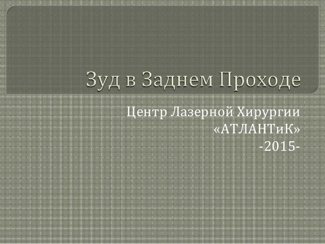 Центр  Лазерной  Хирургии   «АТЛАНТиК»   -‐2015-‐