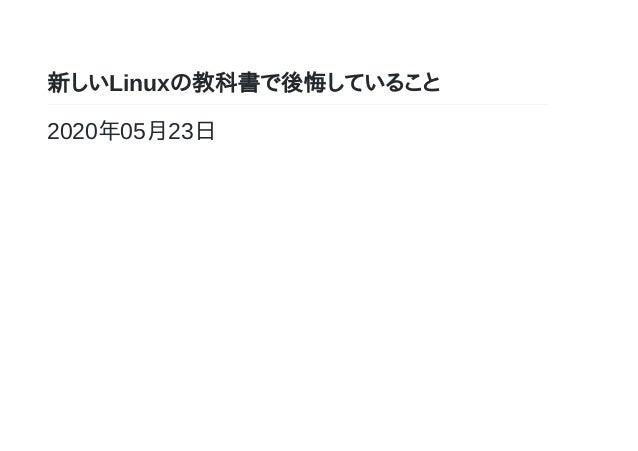 新しいLinuxの教科書で後悔していること 2020年05月23日